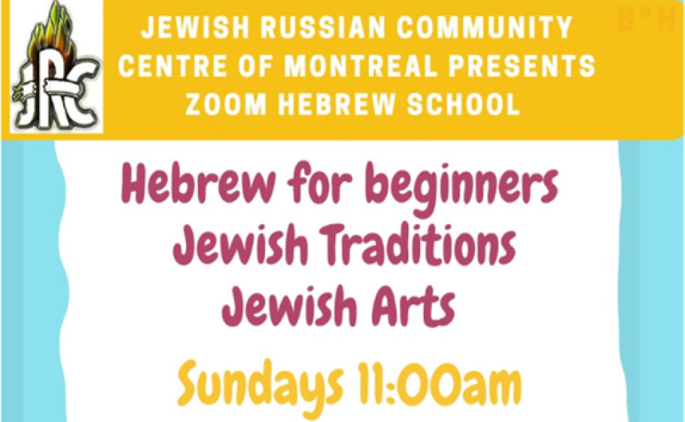 Zoom Hebrew School